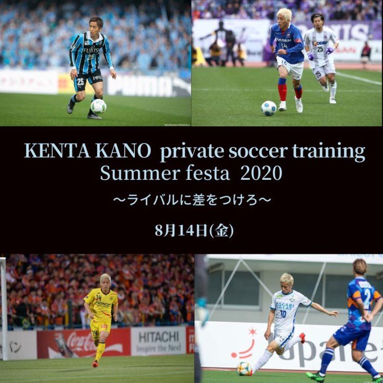 KENTA KANO private soccer training Summer festa2020